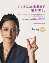 End Polio Now Archie Panjabi